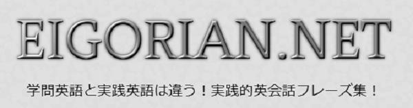 EIGORIAN.NET~それは英語で何て言う~