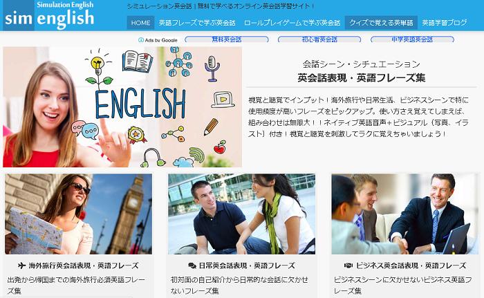 サイト 学習 中学 英語